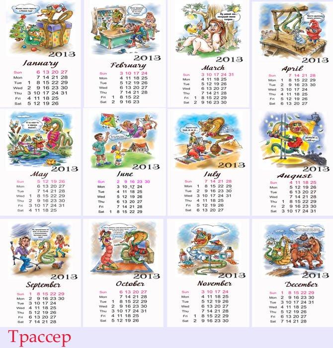 Шуточный календарь на 2013 год - Змей искуситель.  Дизайны для фотошоп - рамки, шаблоны и клипарты скачать бесплатно.