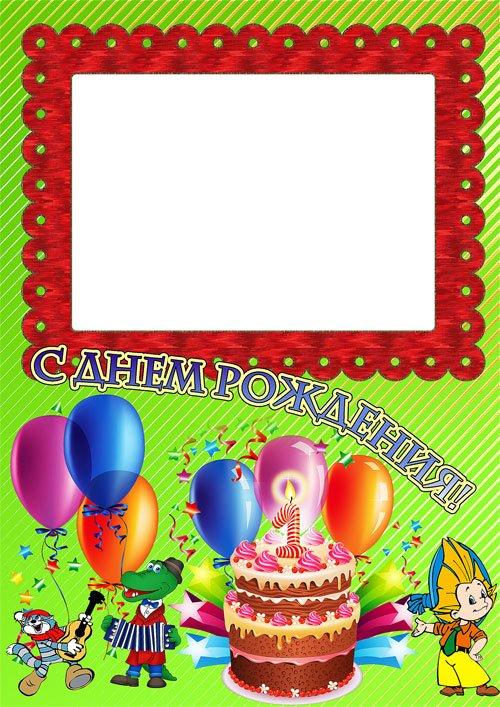 Шаблоны для поздравления с днем рождения ребенка